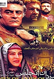 Ashab e Kahf (Mardan Anjolos) Poster - TV Show Forum, Cast, Reviews