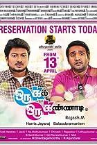 Top 10 tamil movies of 2012 - IMDb