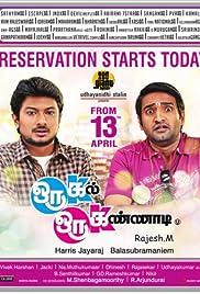 Oru Kal Oru Kannadi (2012) HD Tamil Full Movie Watch Online Free