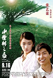 Shan zha shu zhi lian (2010) Poster - Movie Forum, Cast, Reviews