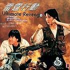 Cynthia Khan and Siu-Kwan Lau in Lei ting xing dong (1995)