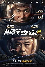 拆弹专家2 (2020)