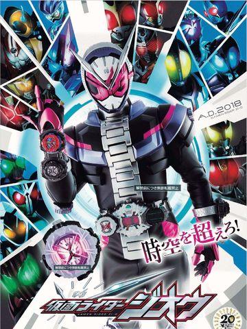 Kamen Rider Zi-O - Kamen Rider Zi-O (2018)