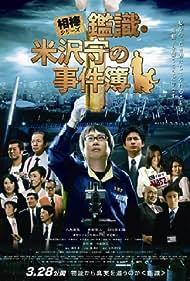 Kanshiki Yonezawa Mamoru no jikenbo (2009)