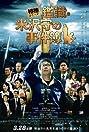 Mamoru Yonezawa the Scientific Criminal Investigation Officer (2009) Poster