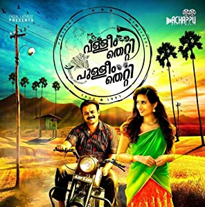 Valliyum Thetti Pulliyum Thetti movie download