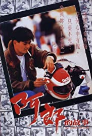 Ah Long dik goo si (1989) Poster - Movie Forum, Cast, Reviews