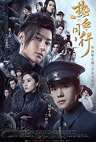 Re xue tong xing (2020)