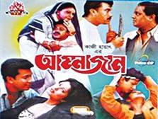 Ammajan (1999)