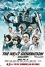 The Next Generation: Patlabor (2014) Poster