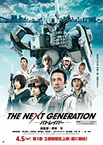 Best free movie websites no downloads The Next Generation: Patlabor by Mamoru Oshii [1020p]