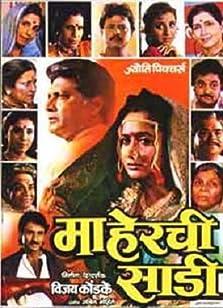Maherchi Sadi (1991)