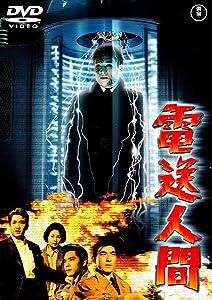 Regarder un film télé The Telegraphed Man [480i] [1280p], Yumi Shirakawa, Yoshifumi Tajima, Kiyomi Mizunoya