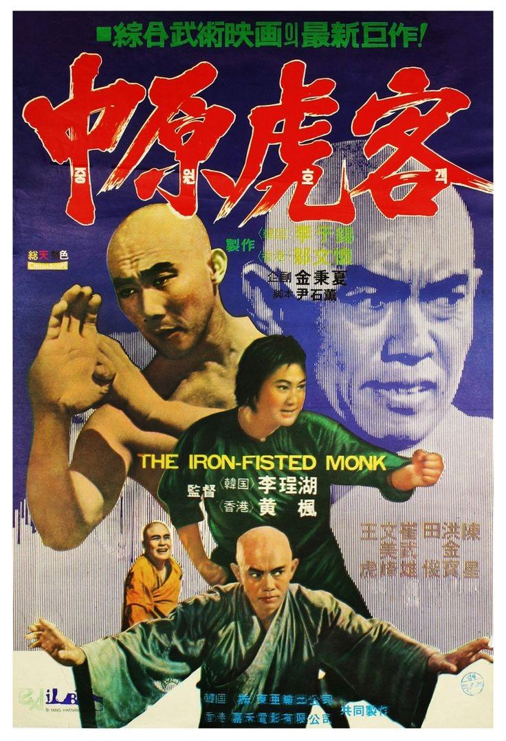 San De huo shang yu Chong Mi Liu (1977)