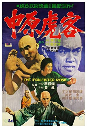 The Iron Fisted Monk 1977