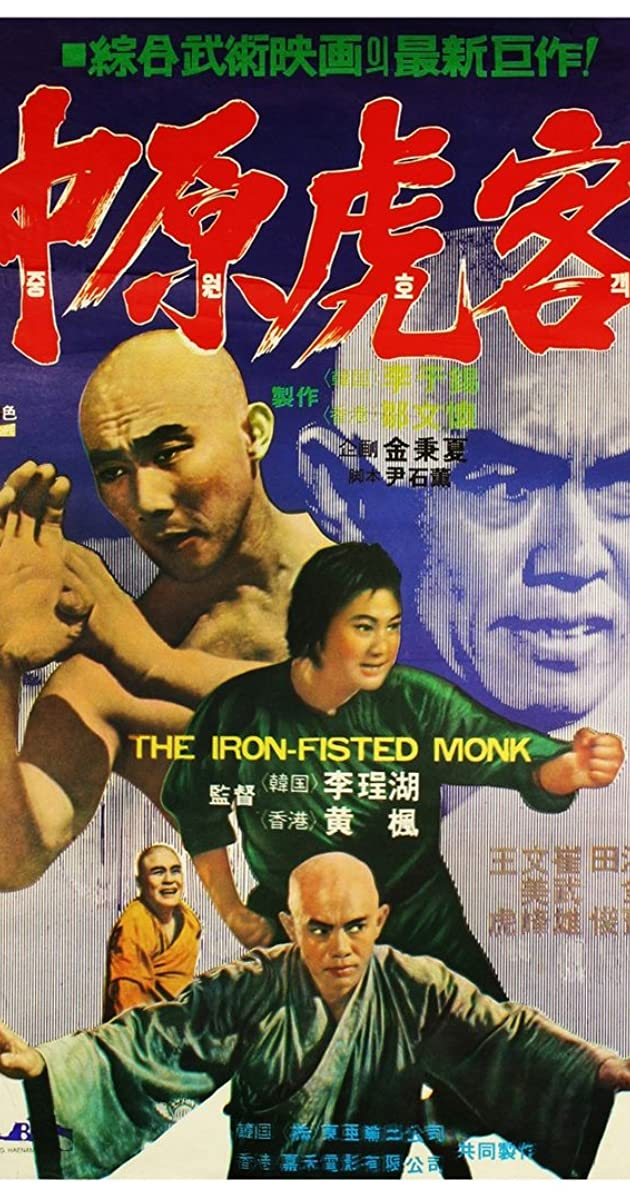 Subtitle of Iron Fisted Monk
