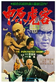 San De huo shang yu Chong Mi Liu(1977) Poster - Movie Forum, Cast, Reviews