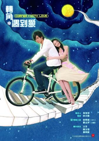 Zhuan jiao * yu dao ai (2007)