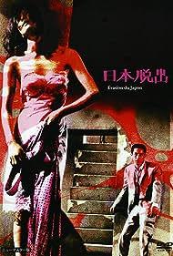 Nihon dasshutsu (1964)