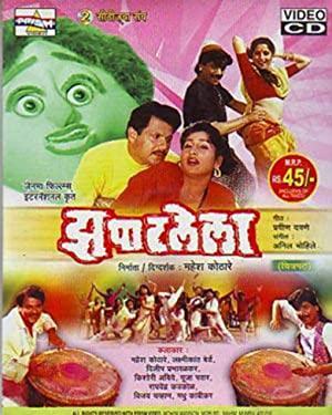Laxmikant Berde Zapatlela Movie