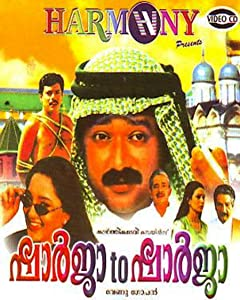 Sharja To Sharja tamil dubbed movie download