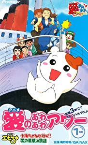 New full movie hd download Oruchuban Ebichu: Maakun\'s Excited!  [1080p] [720x1280] [1020p]