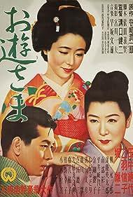 Yûji Hori, Nobuko Otowa, and Kinuyo Tanaka in Oyû-sama (1951)