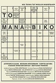 To Manaviko (2017)