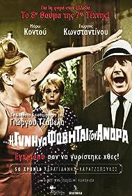Despo Diamantidou, Maro Kodou, and Giorgos Konstadinou in I de gyni na fovitai ton andra (1965)