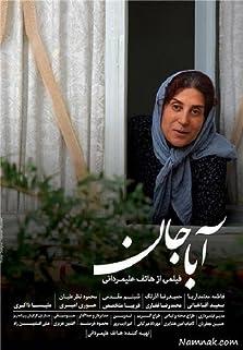 Abba Jaan (2017)