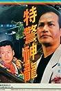 Te jing shen long (1994) Poster