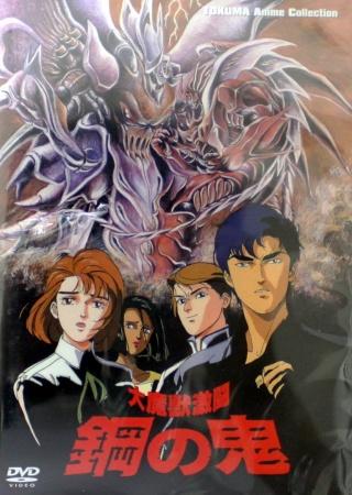 Битва демонов: Стальной дьявол / Demon of Steel: Battle of the Great Demon Beasts / Битва демонов - Стальной дьявол / Dai Majuu Gekitou: Hagane no Oni (1987)