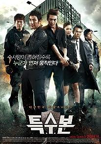 SIU (Special Investigation Unit)เอส.ไอ.ยู...กองปราบร้ายหน่วยพิเศษลับ