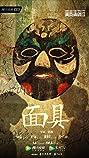 Mian Ju (2019) Poster