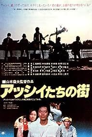 Asshii-tachi no machi (1981)