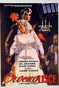 Krasnye listya (1958)