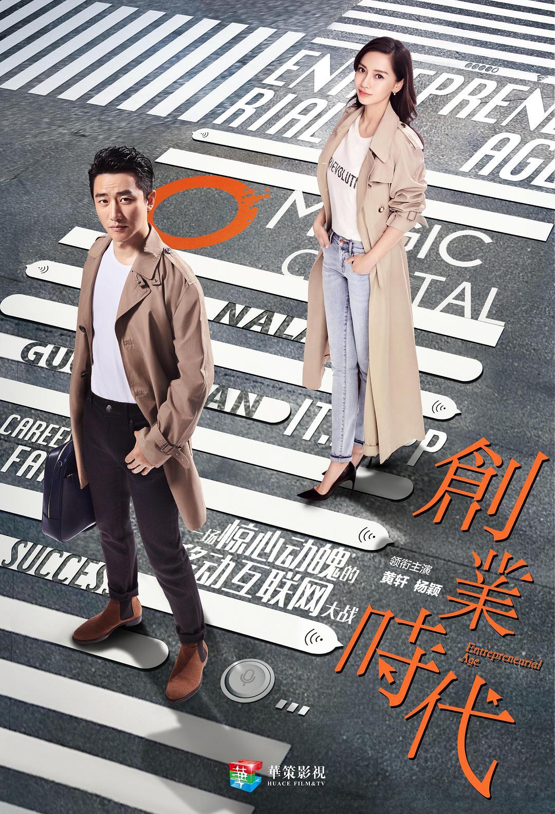 Chuang ye shi dai (TV Series 2018– ) - IMDb