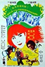 Cheerful Wind (1981) Poster