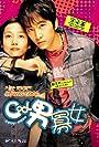 Song Seung-heon and Da-bin Jeong in Geu nom-eun meot-iss-eoss-da (2004)