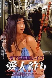 Subway Serial Rape: Lover Hunting Poster