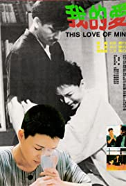 This Love of Mine (1986) Wo de ai 720p