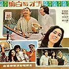 Tian cai yu bai chi (1975)