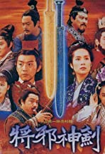 Jiang xie shen jian