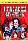 Krasavets-muzhchina