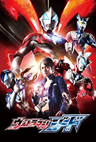 Primary photo for Ultraman Geed