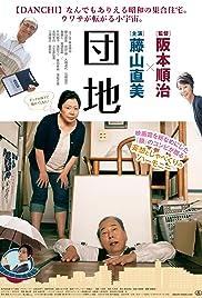 Danchi Poster