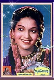 Poongothai Poster