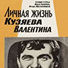 Viktor Ilichyov in Lichnaya zhizn Kuzyaeva Valentina (1968)