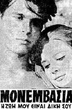 Μονεμβασιά 1964