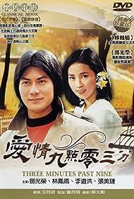 Jiu dian ling san fen (1978)